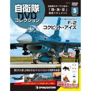 自衛隊DVDコレクション 第5号 roudoku
