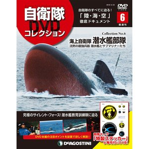 自衛隊DVDコレクション 第6号 roudoku
