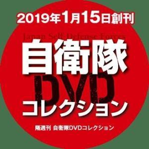 自衛隊DVDコレクション 第2号〜6号 roudoku
