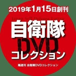 自衛隊DVDコレクション 第7号〜12号 roudoku