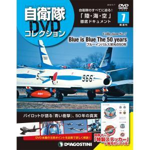 自衛隊DVDコレクション 第7号 roudoku