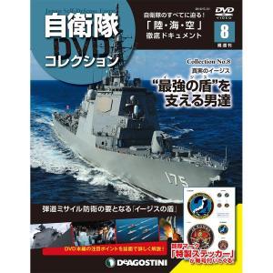 自衛隊DVDコレクション 第8号 roudoku