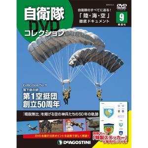 自衛隊DVDコレクション 第9号 roudoku