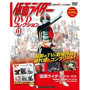 仮面ライダーDVDコレクション 創刊号 デアゴスティーニ|roudoku