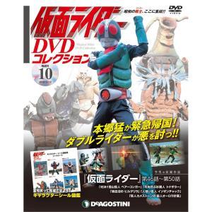 仮面ライダーDVDコレクション 10号 デアゴスティーニ|roudoku