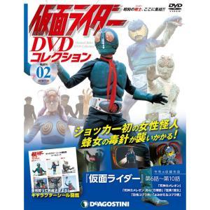 仮面ライダーDVDコレクション 第2号 デアゴスティーニ