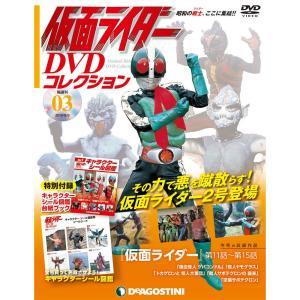 仮面ライダーDVDコレクション 第3号 デアゴスティーニ|roudoku