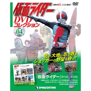仮面ライダーDVDコレクション 第4号 デアゴスティーニ|roudoku