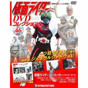 仮面ライダーDVDコレクション 46号 デアゴスティーニ|roudoku