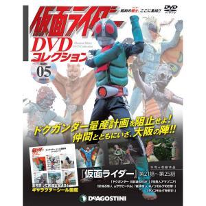 仮面ライダーDVDコレクション 第5号 デアゴスティーニ