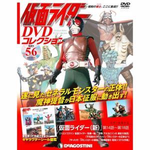 仮面ライダーDVDコレクション 56号 デアゴスティーニ