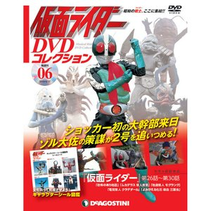 仮面ライダーDVDコレクション 第6号 デアゴスティーニ