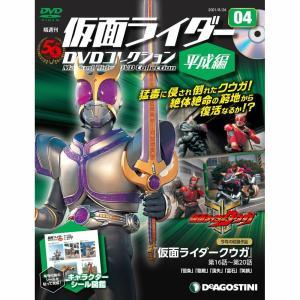 仮面ライダーDVDコレクション平成編 第4号 デアゴスティーニ
