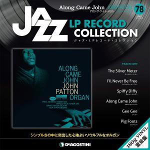 ジャズLPレコードコレクション 第78号+1巻 Along Came John/JOHN PATTON デアゴスティーニ|roudoku