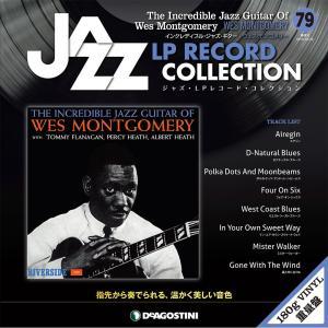ジャズLPレコードコレクション 第79号+1巻 The Incredible Jazz Guitar Of Wes Montgomery/WES MONTGOMERY デアゴスティーニ|roudoku