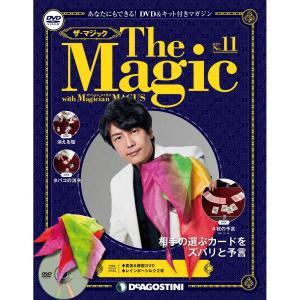 隔週刊 ザマジック 第11号 デアゴスティーニ|roudoku