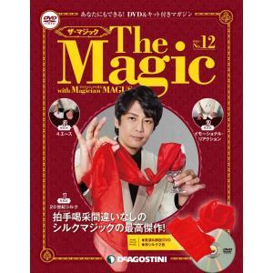 隔週刊 ザマジック 第12号 デアゴスティーニ|roudoku