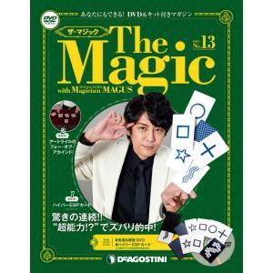 隔週刊 ザマジック 第13号 デアゴスティーニ|roudoku