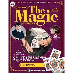 ザマジック 第45号 デアゴスティーニ|roudoku