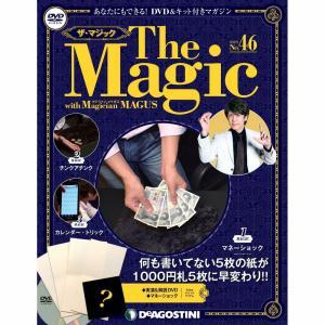 ザマジック 第46号 デアゴスティーニ|roudoku