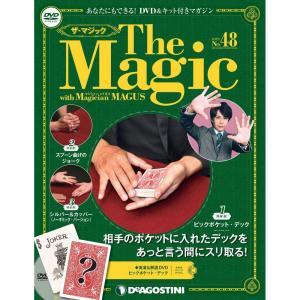 ザマジック 第48号 デアゴスティーニ|roudoku