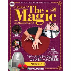 ザマジック 第50号 デアゴスティーニ|roudoku