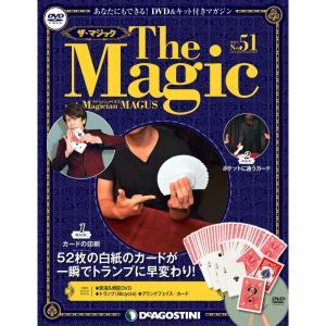 ザマジック 第51号 デアゴスティーニ|roudoku