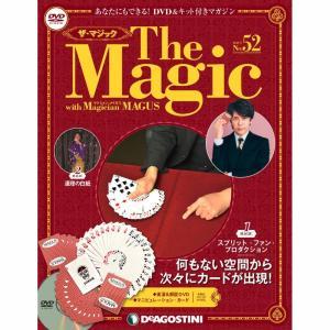 ザマジック 第52号 デアゴスティーニ|roudoku