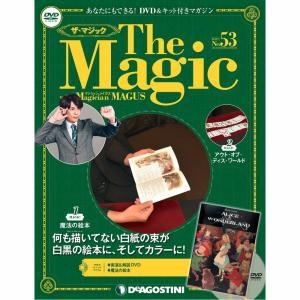 ザマジック 第53号 デアゴスティーニ|roudoku