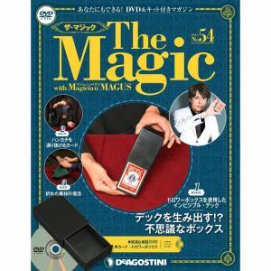 ザマジック 第54号 デアゴスティーニ|roudoku