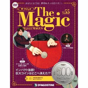 ザマジック 第55号 デアゴスティーニ|roudoku