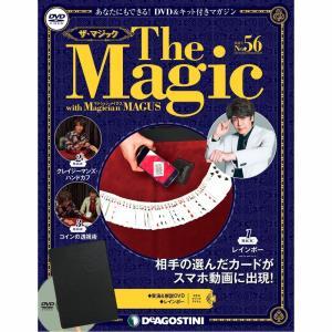 ザマジック 第56号 デアゴスティーニ|roudoku