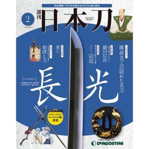 週刊 日本刀   第2号 デアゴスティーニ|roudoku