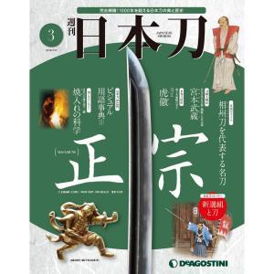 週刊 日本刀   第3号 デアゴスティーニ|roudoku