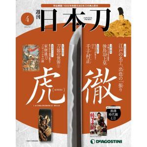 週刊 日本刀   第4号 デアゴスティーニ|roudoku
