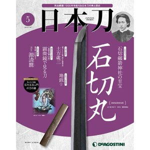 週刊 日本刀   第5号 デアゴスティーニ|roudoku