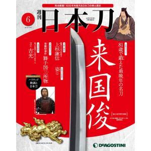 週刊 日本刀   第6号 デアゴスティーニ|roudoku
