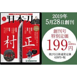週刊 日本刀   第8号〜13号 デアゴスティーニ|roudoku