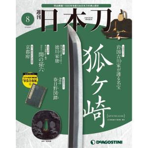 週刊 日本刀   第8号 デアゴスティーニ|roudoku
