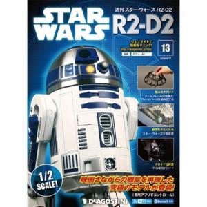 スター・ウォーズR2−D2 第13号+2巻|roudoku