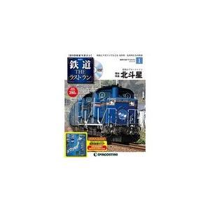 隔週刊 鉄道ザラストラン  創刊号 デアゴスティーニ|roudoku