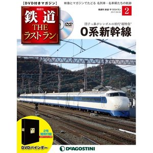隔週刊 鉄道ザラストラン  第2号 デアゴスティーニ|roudoku
