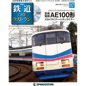 京成電鉄 AE100形/スカイライナー・シティライナー  号数:第37号 発売日:2019-07-0...