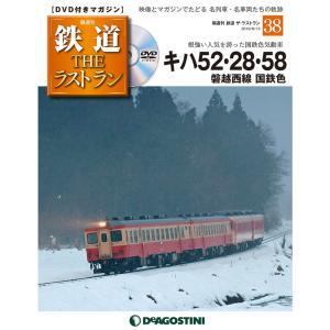 隔週刊 鉄道ザラストラン  第38号  キハ52・28・58 磐越西線 国鉄色|roudoku