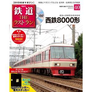 隔週刊 鉄道ザラストラン  第40号  西鉄8000形