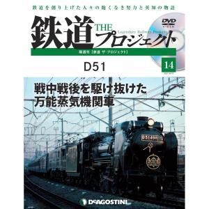 鉄道ザプロジェクト 第14号