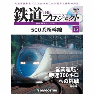 鉄道ザプロジェクト 第15号