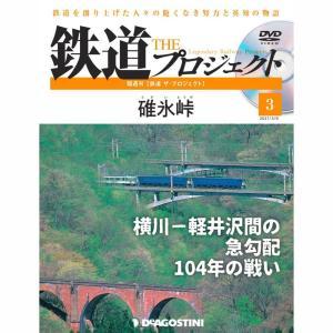 鉄道ザプロジェクト 第3号|roudoku