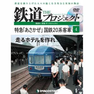 鉄道ザプロジェクト 第4号|roudoku