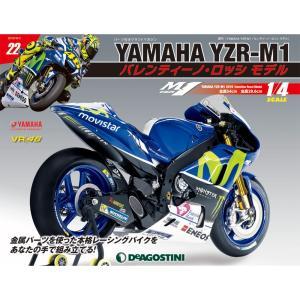 隔週刊YAMAHA YZR-M1 バレンティーノ・ロッシ モデル 第22号 デアゴスティーニ|roudoku